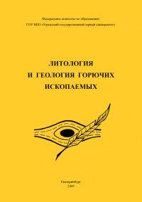 Литология и геология горючих ископаемых (Выпуск 3)