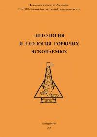 Литология и геология горючих ископаемых (Выпуск 2)