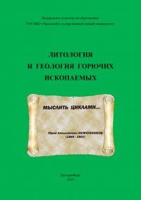 Литология и геология горючих ископаемых (Выпуск 5)