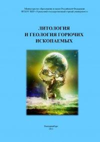 Литология и геология горючих ископаемых (Выпуск 6)