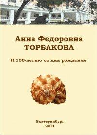Анна Федоровна ТОРБАКОВА (К 100-летию со дня рождения)