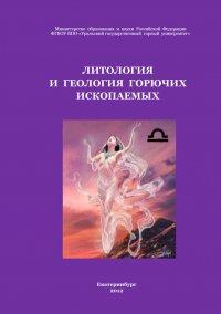 Литология и геология горючих ископаемых (Выпуск 7)
