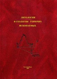 Литология и геология горючих ископаемых (Выпуск 1)