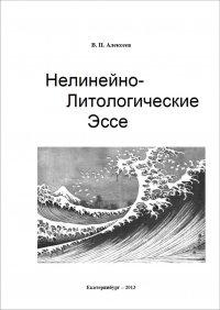 Нелинейно-литологические эссе