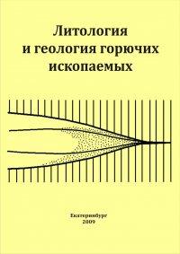 Литология и геология горючих ископаемых (Выпуск 4)