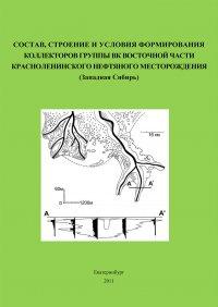 Состав, строение и условия формирования коллекторов группы ВК восточной части Красноленинского нефтяного месторождения